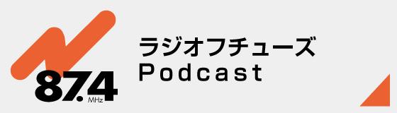 Podcast番組一覧