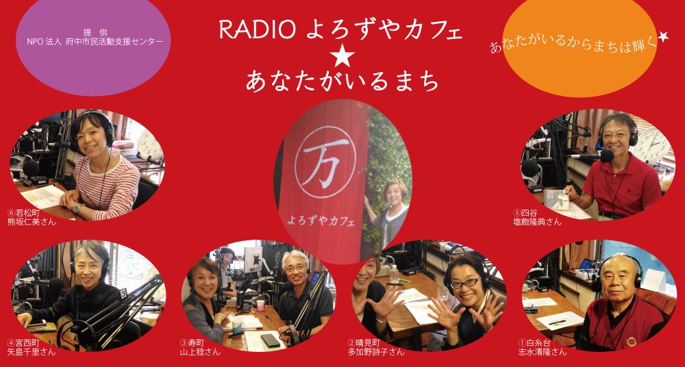 (再)RADIOよろずやカフェ★あなたがいるまち