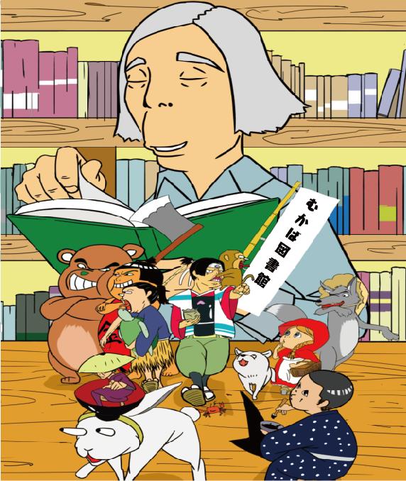 (再)放課後 むかば図書館
